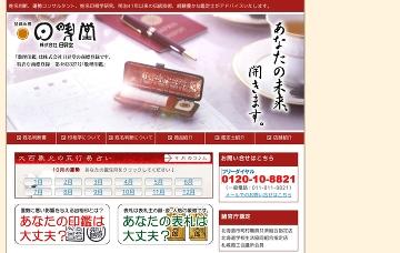 株式会社日昇堂/本社