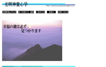 光明神霊心学/本部