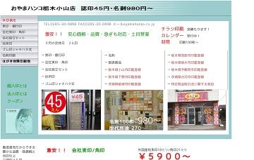 おやまハンコ栃木小山店