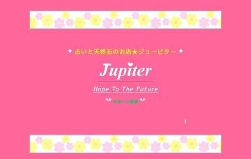 ジューピター