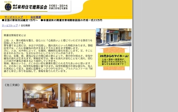 株式会社家相住宅建築協会