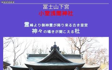 小室浅間神社・下浅間