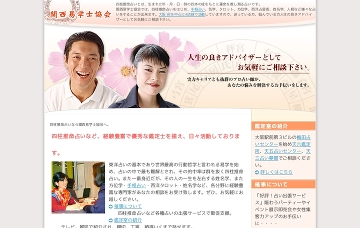 梅田占いセンター/天六鑑定所