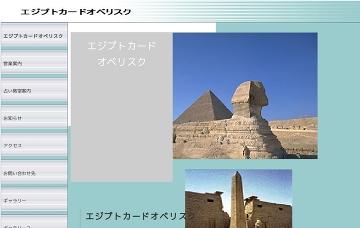エジプトカードオベリスク