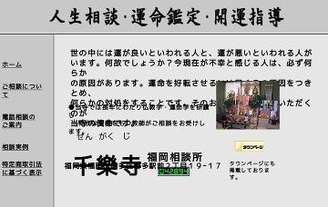 千樂寺福岡相談所